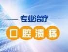北京德胜门中医院口腔黏膜科丨口腔溃疡致病因素