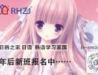 江宁日语培训/江宁学日语/日韩之家3月新班
