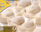 鲁菜代表博山菜现包水饺专家石蛤蟆水饺招商加盟