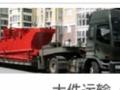 大庆至北京、上海、重庆、天津、安徽省货运公司