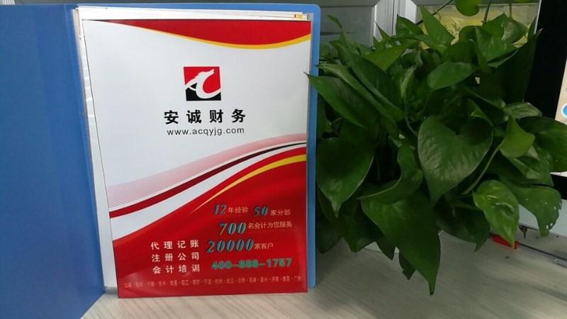 闵行万象城附近代理记账网上报税每年包汇算清缴工商联公示