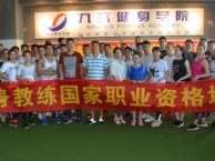 健身教练国家职业资格培训基地 健身机构