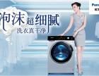 长沙松下洗衣机维修点(长沙各区24小时各报修服务是多少?