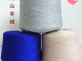 鄂尔多斯正品 纱线 纯山羊绒纱线 26/2机织手编 厂家毛线批发