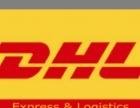 珠海至澳门货运 珠海国际快递DHL 中外快递运输