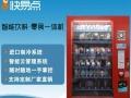 广州快易点自动售货机电脑点到爽