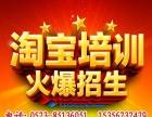 嘉兴平湖学淘宝(天天教育)电子商务基础培训美工学习