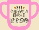 安徽宿州到哪申请办理条码宿州的厂商识别代码分别是什么