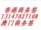香港商务签证一年多次往返 港澳商务签
