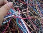 江门开平电力电缆回收多少钱一斤