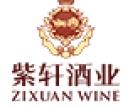 紫轩葡萄酒加盟