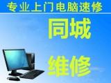 同城极速免费上门维修 组装台式电脑,笔记本,一体机,网络维护