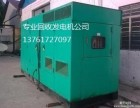 宁波发电机回收 宁波二手发电机回收