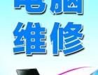 蜀汉路桂香庭院西西里启明西苑西城公馆电脑维修