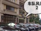 广本雅阁—市内婚车180元—株洲**一家婚庆实体店