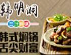 韩明洞三汁焖锅加盟