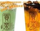 058创业加盟网|贡茶|贡茶加盟|贡茶培训|贡