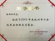 杭州三墩离婚律师咨询 离婚协议书拟写 离婚程序 离婚怎么办
