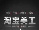 佛山淘宝网店培训学校 禅城淘宝美工全科班