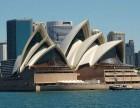 澳大利亚半工半读留学签证高中毕业免英语成绩详细电联