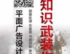 潍坊学平面广告设计PS AI CDR ID选华科培训