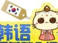 西安韩语学习日语学习招募中,北郊韩语日语暑假班