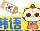 零基础学韩语,小班韩教教学 盐城上元韩语培训