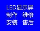 宁乡LED显示屏维修LED显示屏制作LED显示屏安装