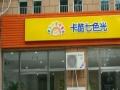 卡酷七色光幼儿园 卡酷七色光幼儿园加盟招商