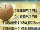 【专业篮球维修】各种漏气/开胶/异物进入,真正无损修复!