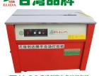高州半自动捆扎机,依利达直销,广州纸箱打包机出售