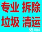 杭州敲墙清运垃圾