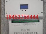 DNZB-200智能化电动机综合保护器+物超所值