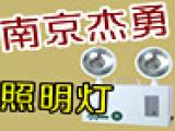 南京杰勇灯饰加盟