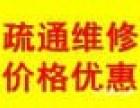 香洲区专业疏通各种洗菜池地漏下水道 通马桶 通下水道 改管