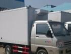 小型福田驭菱冷藏车全市最低价出售