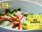 长沙蒸菜馆加盟 蒸美味有态度的中式快餐