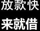 苏州相城空放无抵押贷款(利息低1小时下款)