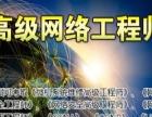 上海网络工程培训,宝山易语言培训,免费重修