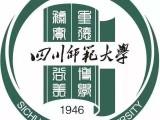2021年四川師范大學自考,成教類學生學位外語考試報名通知