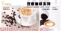 哈尼卡布奶茶加盟 家纺床品 投资金额 1-5万元