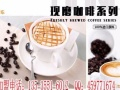 哈尼卡布奶茶加盟 酒店 投资金额 1-5万元