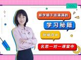 新学期丹阳开发区名思教育一对一英语辅导