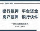 重庆房产贷款