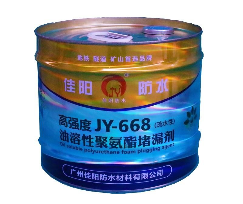 广东肇庆油性聚氨酯注浆液灌浆堵漏材料批发哪家好?