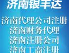 济南注册公司怎么办理,选择银丰达