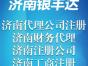 济南公司注册多久,银丰达一对一服务