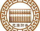 元康二周年司庆,公司注册500元起,代理记帐200元起!