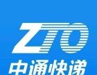徐州中通快递总部直招加盟,低门槛前景广收益多