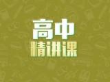 锦江区高中历史辅导找哪家好